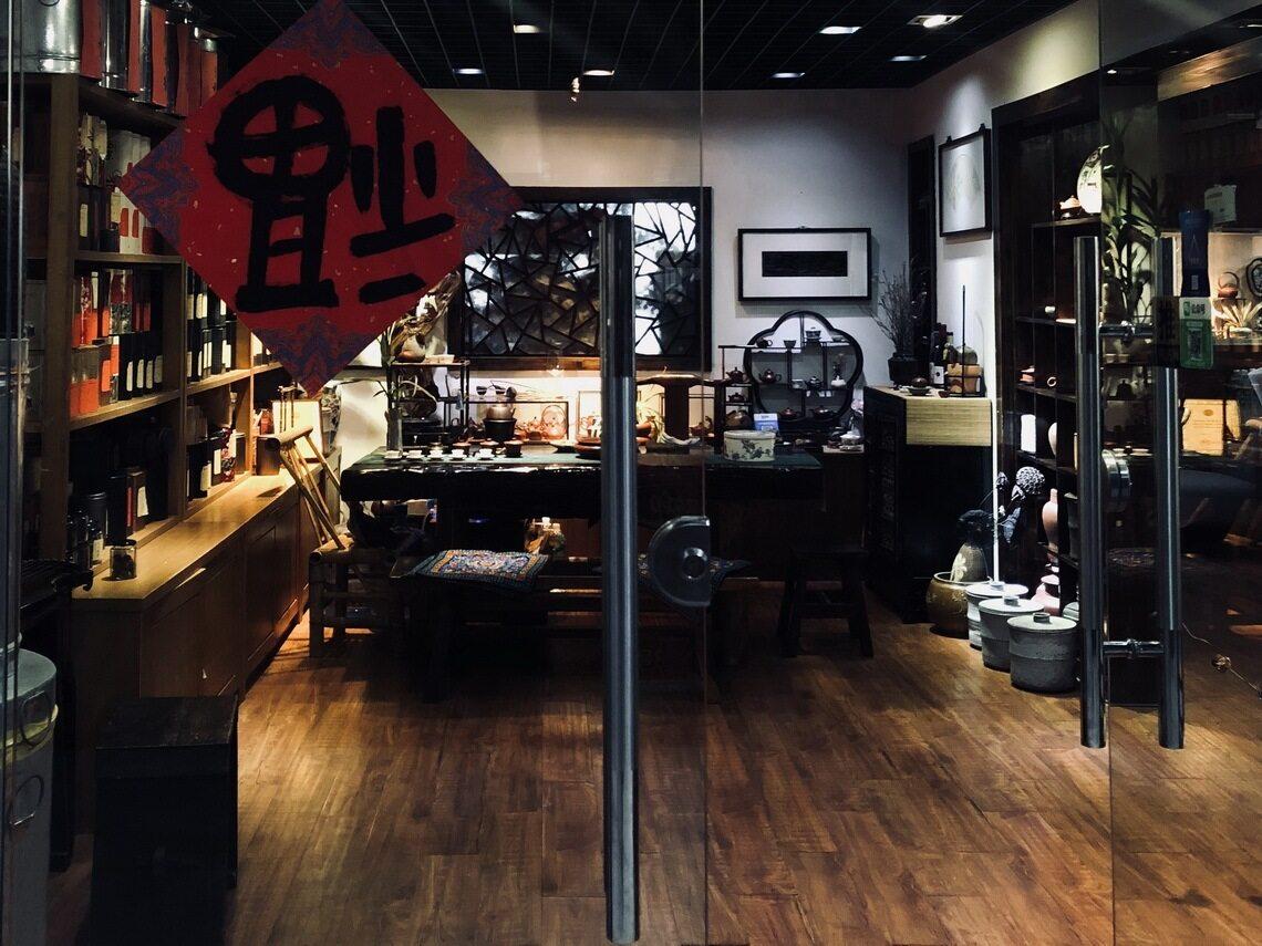 上海一芦居,位于天山茶城的门店