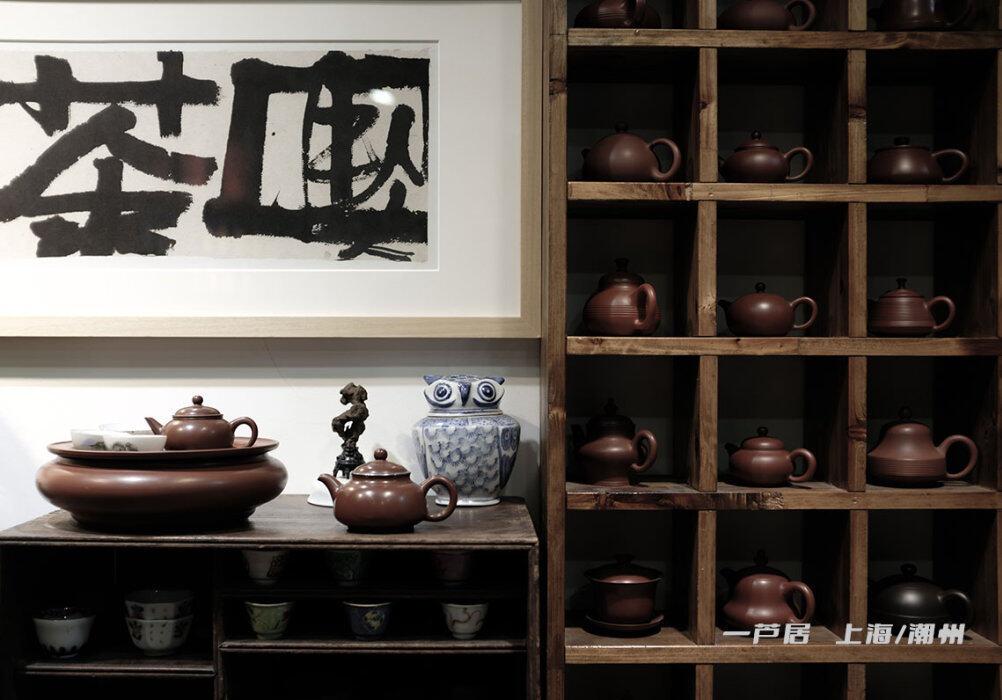 上海/潮州 一芦居